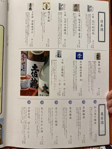 祇園小路 鮮 遊食房屋 丸亀店お酒メニュー3