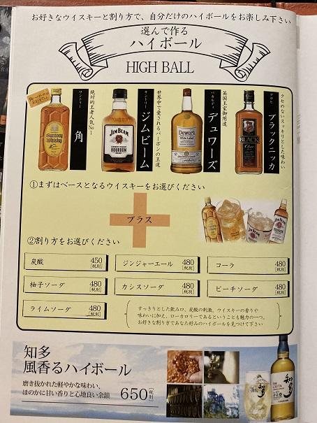 祇園小路 鮮 遊食房屋 丸亀店お酒メニュー4