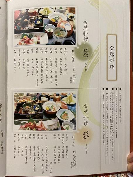 祇園小路 鮮 遊食房屋 丸亀店メニュー