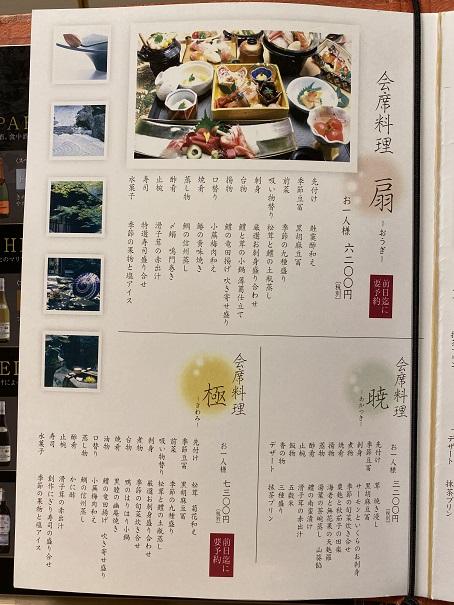 祇園小路 鮮 遊食房屋 丸亀店メニュー4