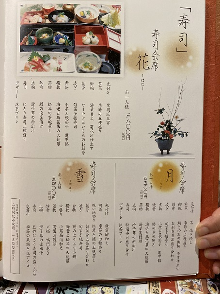 祇園小路 鮮 遊食房屋 丸亀店メニュー5
