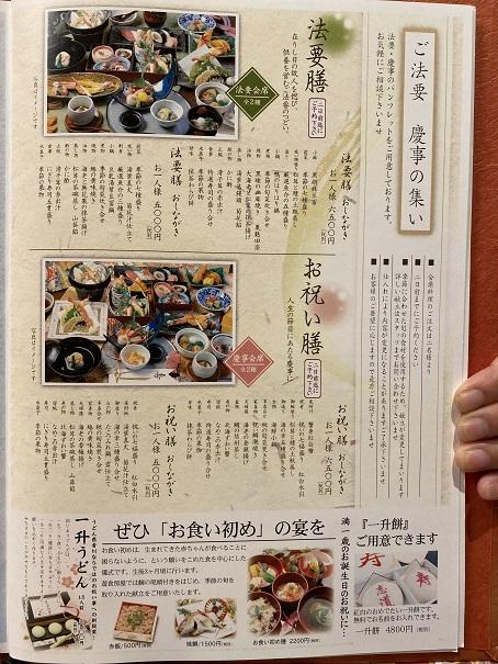 祇園小路 鮮 遊食房屋 丸亀店メニュー7