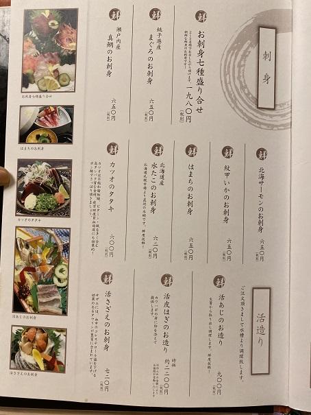 祇園小路 鮮 遊食房屋 丸亀店メニュー10