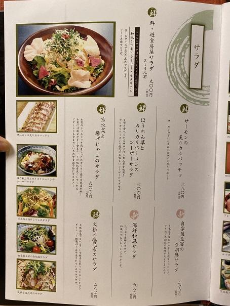 祇園小路 鮮 遊食房屋 丸亀店メニュー12