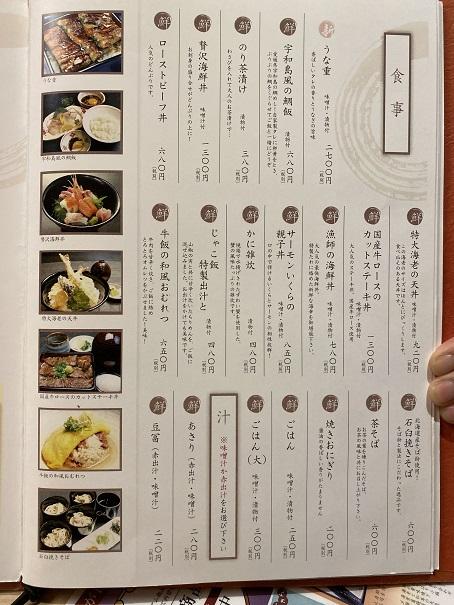 祇園小路 鮮 遊食房屋 丸亀店メニュー15