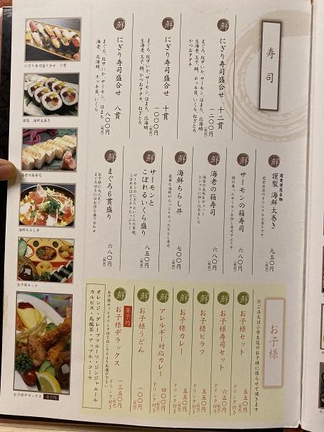 祇園小路 鮮 遊食房屋 丸亀店メニュー16