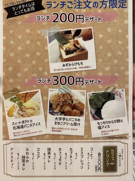 祇園小路 鮮 遊食房屋 丸亀店メニュー20