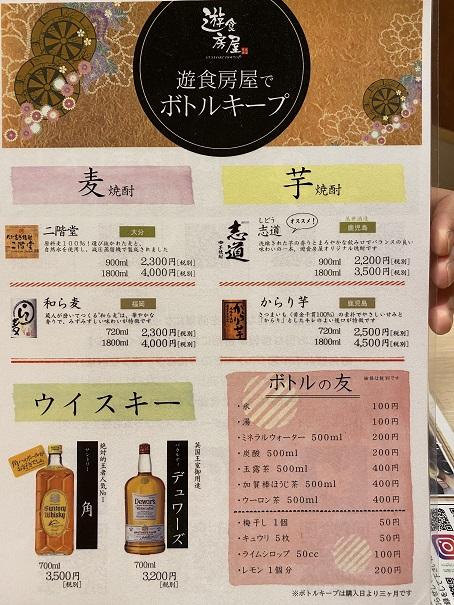 祇園小路 鮮 遊食房屋 丸亀店メニュー21
