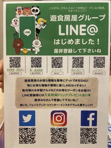 祇園小路 鮮 遊食房屋 丸亀店メニュー22