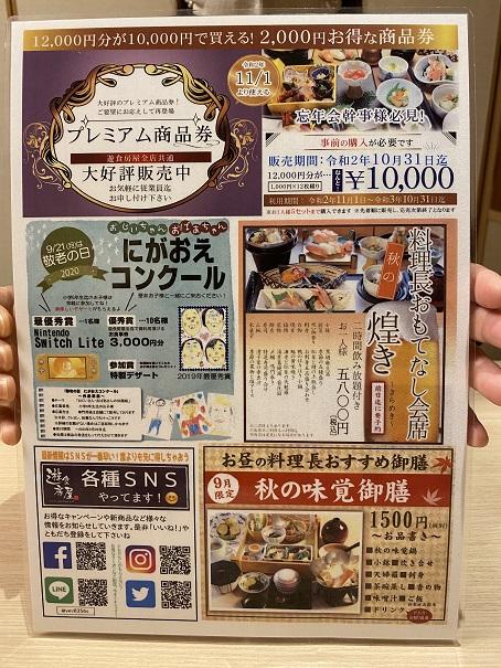 祇園小路 鮮 遊食房屋 丸亀店メニュー24