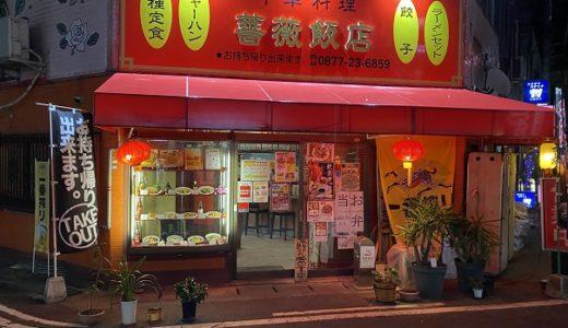 中華料理薔薇飯店の塩バターラーメンにハマる 丸亀市