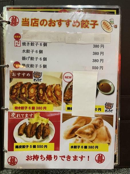 中華料理薔薇飯店メニュー5