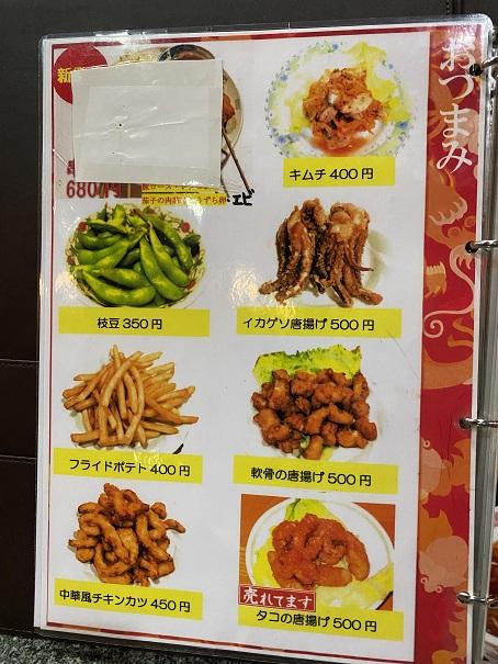 中華料理薔薇飯店メニュー6