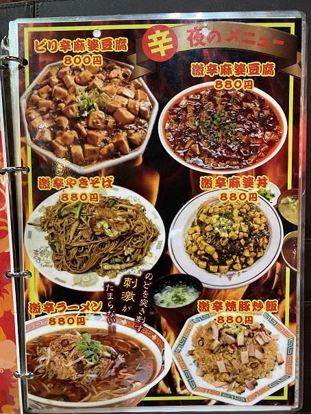 中華料理薔薇飯店メニュー7