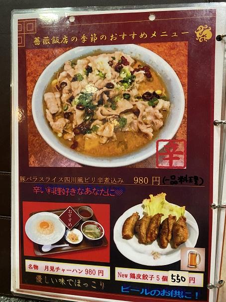 中華料理薔薇飯店メニュー8
