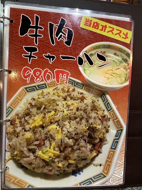 中華料理薔薇飯店メニュー9
