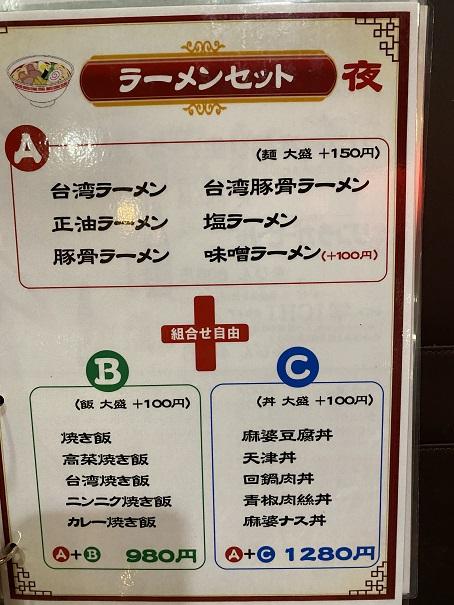 中華料理薔薇飯店メニュー18