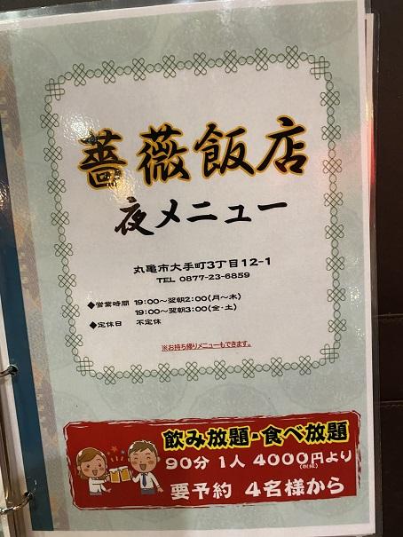 中華料理薔薇飯店のメニューと価格