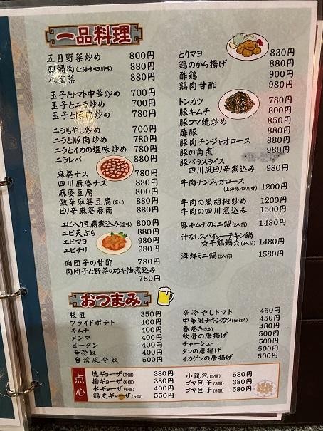 中華料理薔薇飯店メニュー3