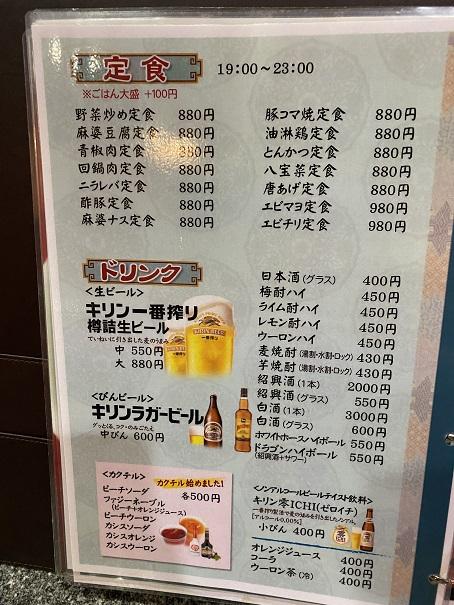 中華料理薔薇飯店メニュー4