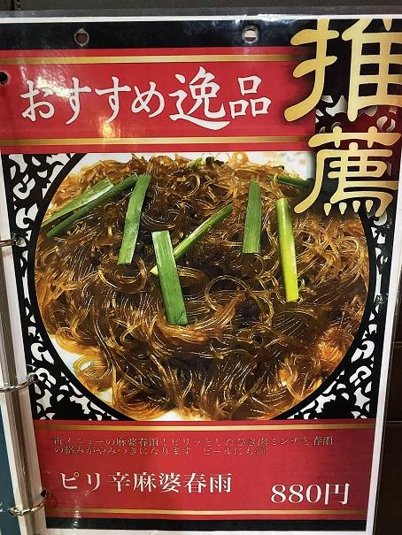 中華料理薔薇飯店メニュー11