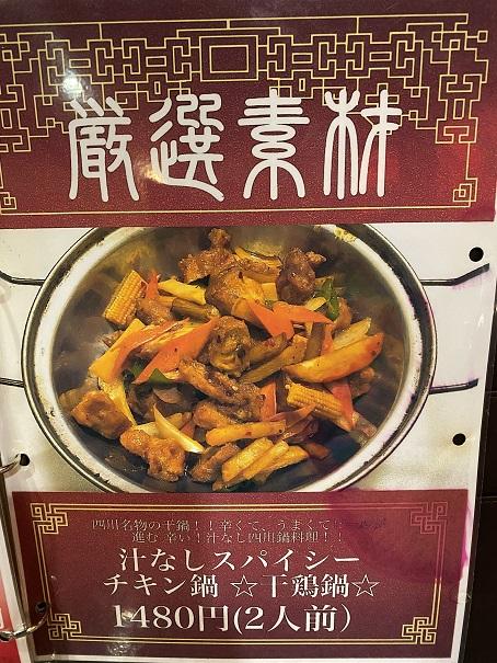 中華料理薔薇飯店メニュー13