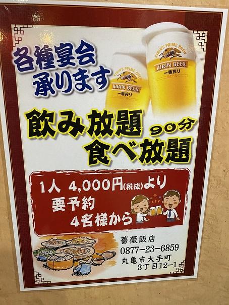 中華料理薔薇飯店メニュー21