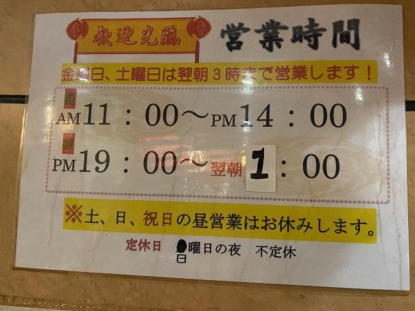 中華料理薔薇飯店営業時間