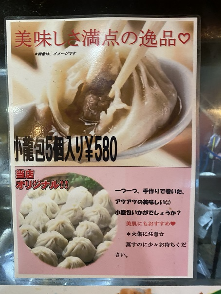 中華料理薔薇飯店メニュー17