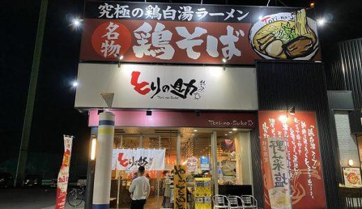 とりの助さぬき浜街道丸亀店は鶏白湯味玉濃厚鶏そばが美味しい