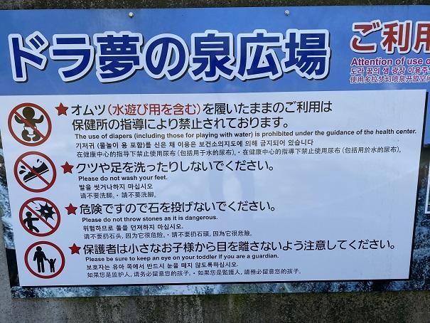 ドラ夢の泉広場利用上の注意