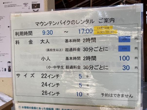 マウンテンバイクのレンタル料金