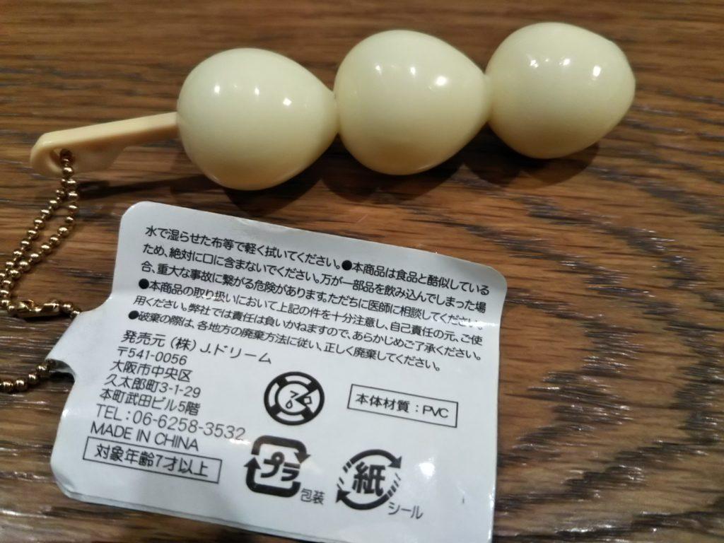 うずら卵ストラップ