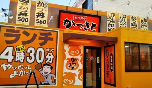 かつさとはカツ丼等の丼や定食が安くて美味しい 丸亀市