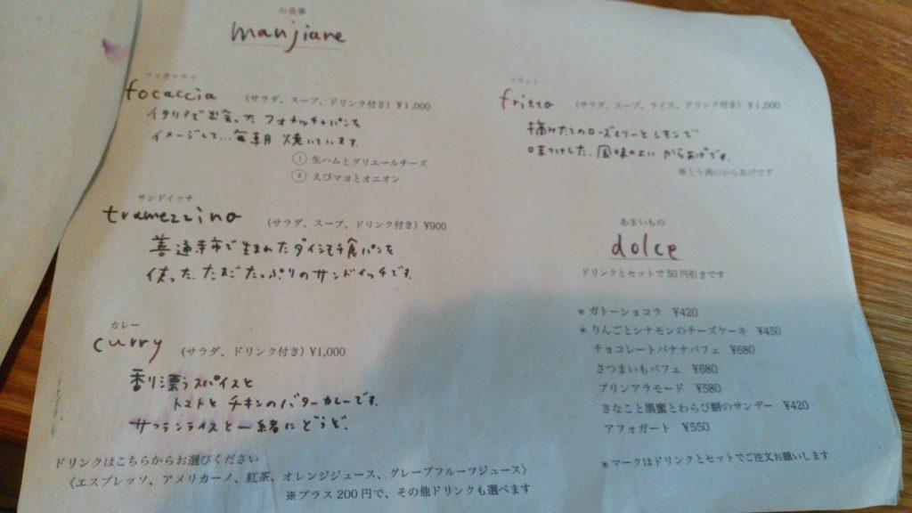 cafeボナノッテ メニュー1