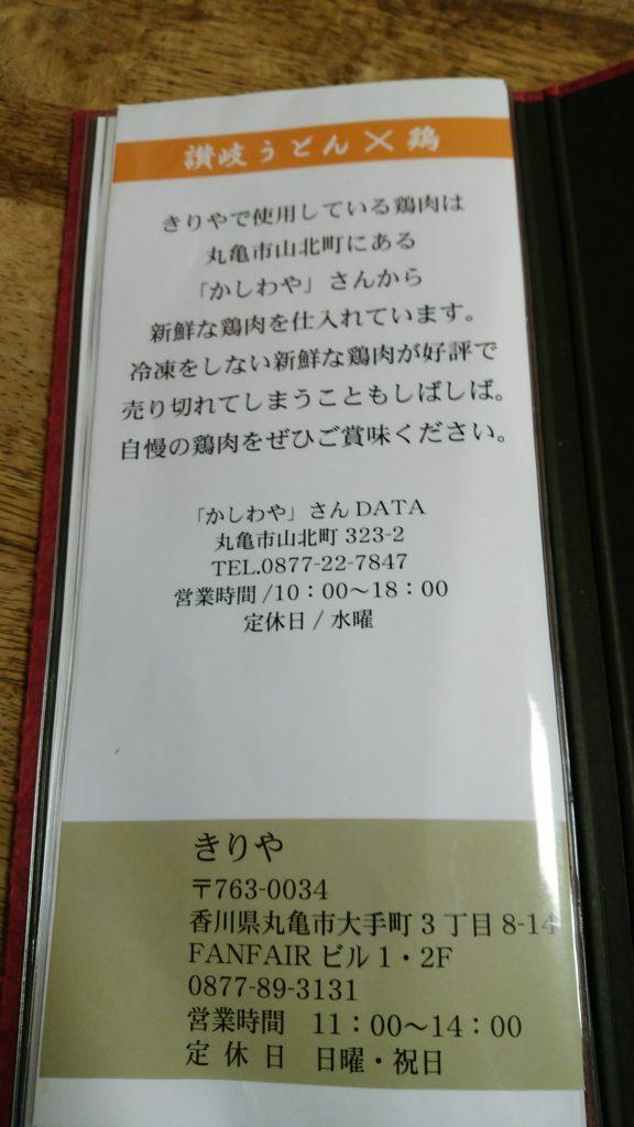 うどん屋 きりや メニュー3
