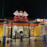 道とん堀 丸亀パブリックプラザ店