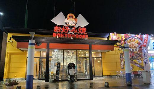 道とん堀 丸亀パブリックプラザ店 めっちゃ安いお好み焼き屋 丸亀市