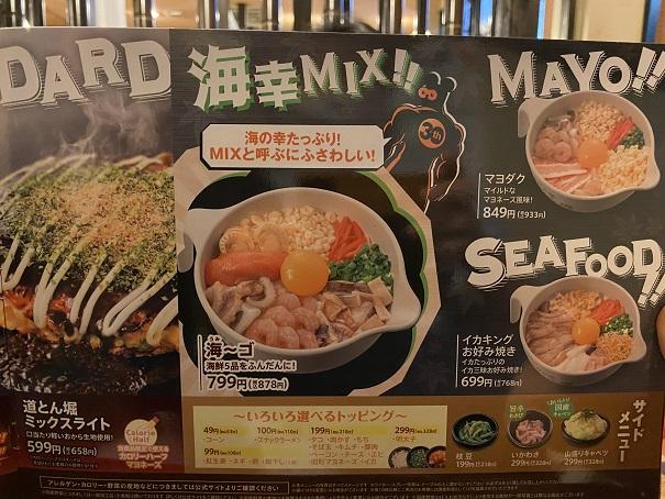 道とん堀丸亀パブリックプラザ店メニュー3