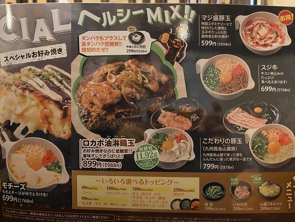 道とん堀丸亀パブリックプラザ店メニュー5