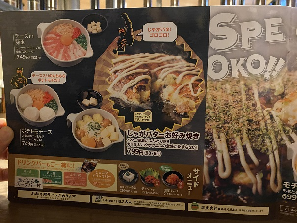 道とん堀丸亀パブリックプラザ店メニュー6