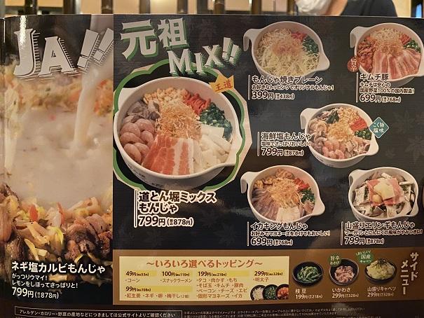 道とん堀丸亀パブリックプラザ店メニュー9