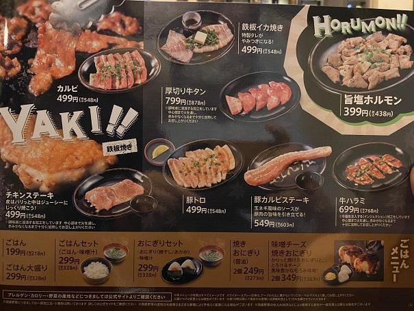 道とん堀丸亀パブリックプラザ店メニュー13
