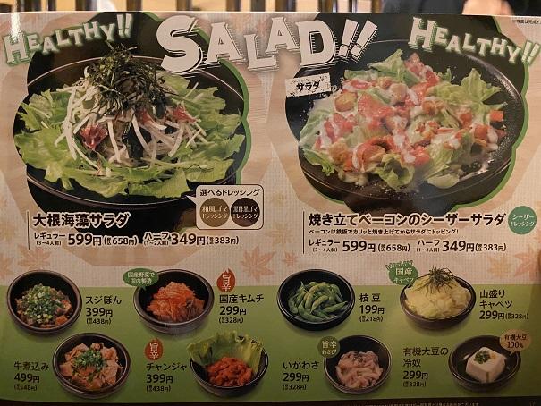 道とん堀丸亀パブリックプラザ店メニュー15