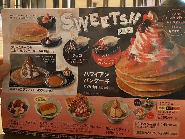 道とん堀丸亀パブリックプラザ店メニュー16