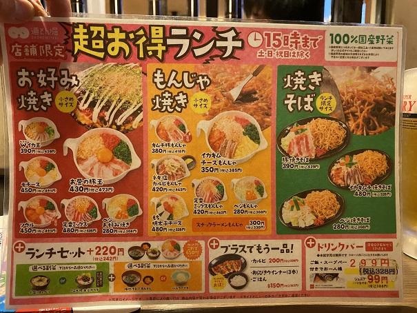 道とん堀 丸亀パブリックプラザ店ランチメニューと価格