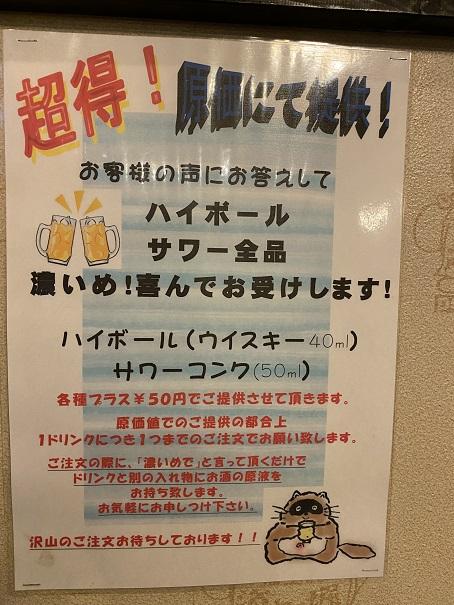 道とん堀お得なアルコールメニュー