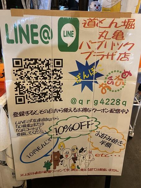 道とん堀LINE友達特典