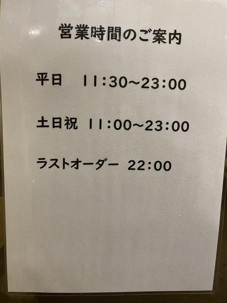 道とん堀 丸亀パブリックプラザ店営業時間