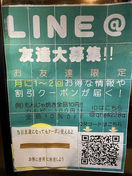 道とん堀 丸亀パブリックプラザ店LINE友達